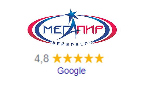 Читайте отзывы покупателей и оценивайте качество магазина Мегапир Фейерверк Россия на Google